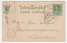 THAILAND SIAM. Rama VII 3 stg Postal Card, Bangkok 5, SATAHIB