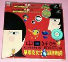 CHINA DOLLS 中国娃娃: 单眼皮女生 (第一张国语大碟) 百万伴唱遊带 (2000/SINGAPORE)   VCD