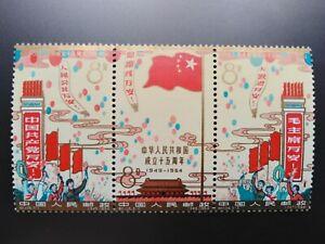 China, PRC, 1964, C106, Sc 796-798 Anniv. of Founding of PRC, MNH , NOT BEND