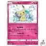 Pokemon Card Japanese - Mimikyu 198/SM-P - PROMO HOLO MINT
