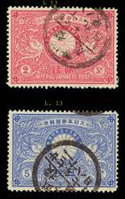 JAPAN 1894  Silver Wedding of Emperor Mutsuhito set - Perf.13 - Sk# C1-2 used