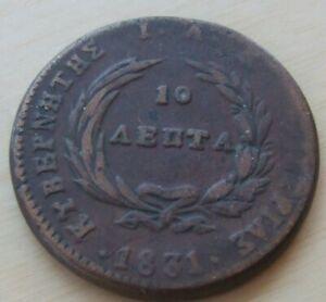 1831 Greece 10 lepta coin