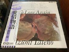 Izumi Tateno / 舘野泉 - To Love Again CW/OBI LP 33⅓rpm (OOP) (NM/NM) POLP0522CA