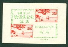 JAPAN  1948 TOKYO Communication Exhibition  BLOCKS  S/S  Sk#C123 MINT MNH