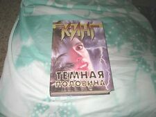 Stephen King-The Dark Half in Russian