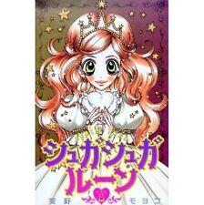 Sugar Sugar Rune #8 Manga Japanese Special Edition / ANNO Moyoco w/extra