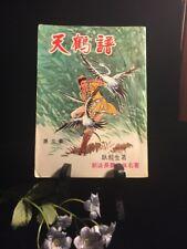 L3) Chinese Literature Story Book Published Kowloon Hong Kong Wai Chin  Store