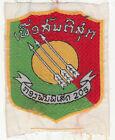 Wartime Laotian (Laos) 205th Volunteer Battalion Patch / Insignia (1505)