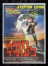 BACK TO THE FUTURE * CineMasterpieces ISRAEL HEBREW ORIGINAL MOVIE POSTER 1985