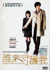Nobody to Watch Over Me (2008) Japan Movie English Sub DVD Region 0 _Koichi Sato