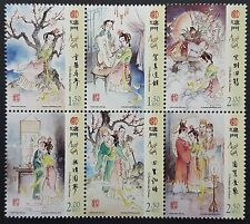 "CHINA MACAU 2012 ""THE PEONY PAVILION"" COMPLETE SET OF 6 STAMPS MNH"