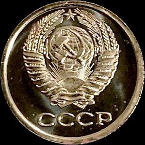RUSSIA. 1978, 1 Kopek - Soviet 15 Orbits, Leningrad, Scarce, Ex-Set