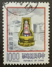 TAIWAN-TAJWAN STAMPS - Nuclear Power Plant, 1978, used