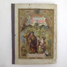 1894 Избранные Сказки Андерсена CHILDREN TALES Christian Andersen ILLUS. RUSSIAN