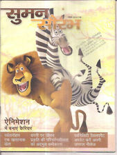 INDIA -  HINDI CHILDREN MAGAZINE - SUMAN SAURABH - 2013 / 2014  -  10 IN 1 LOT
