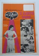 INDIAN VINTAGE OLD BOLLYWOOD TELUGU MOVIE POSTER- I LOVE YOU T-83