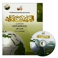 Al Arabiyyah Bayna Yadayk - (Level 2, Part 1) - with CD - Colour