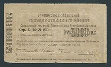 F.C. ARMENIA , 5000 RUBLOS 1919/20 , B/C+ ( FINE+ ) , MANCHADO , P.28a .