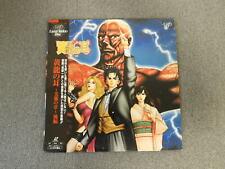 Koryu No Mimi - Laser Disc - OBI JAPAN LD