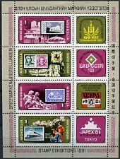 Mongolia 1981 SG#1353-6 Stamp Exhibition MNH Sheetlet #D2308