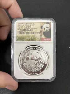 2015 China Panda Silver Coin PF70 BAO BAO SMITHSONIAN INSTITUTE PROOF