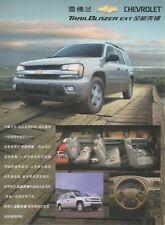 Jinbei Chevrolet TrailBlazer EXT SUV car (assembly in China) _2003 Brochure