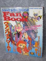 VAMPIRE SAVIOR Fanbook Gamest Mook 88 CAPCOM 1997 Art Book SI47