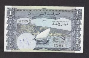 1 DINAR VERY FINE BANKNOTE FROM YEMEN 1984 PICK-7