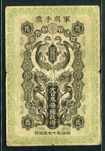 Japan 1904, Russia-Japanese War Issue 20 Sen, M2a,With serial S.N, Fine