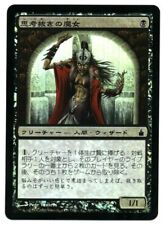 Thoughtpicker Witch FOIL MTG Ravnica Japanese NM