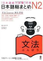 NIHONGO SO-MATOME Japanese Language Proficiency Test JLPT N2 Grammar*