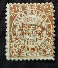 CHINA STAMP Shanghai Local Post Office used hinged