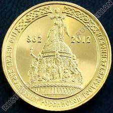 UNC! RUSSIAN COMMEMORATIVE 10 RUBLES 2012 COIN * 1150thANNIVERSARY - STATEHOOD