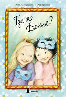 Лагеркранц Р. Где Же Дюнна? Children's Book in Russian, Hardcover