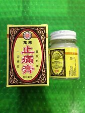 Thye Shan brand Super Balm Pain Killer 25gm,Lumbago,Rheumatism,Sprain etc