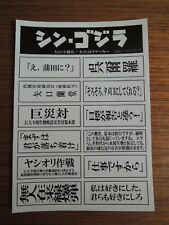 Collectable! Shin Godzilla Official Toho Create Sticker / Rare / Japanese / Gift