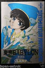 JAPAN Clamp Tokyo Babylon Photographs official artbook