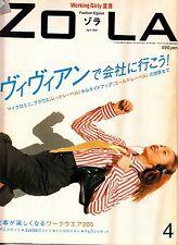 Zola Japanese Fashion Magazine April 1998 #18 Tokyo Akko