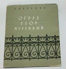 vintage USSR Architecture Design book cast iron fence casting cataloge russian