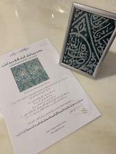 ISLAMIC KISWA - CLOTH FROM THE TOMB OF PROPHET MUHAMMED ﷺ