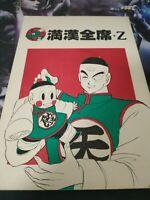 Tomo Manga Dragon Ball Doujinshi FanMade Japonés SHOJO ROMANCE