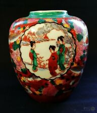 VTG Japanese Carp In Lily Pond Jar With Picture Panels | FREE Delivery UK*