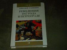 Alexander Rabinowitch Революция 1917 года в Петрограде Hardcover Russian