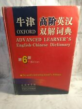 Oxford Advanced Learner's English-Chinese Dictionary 6th Edition