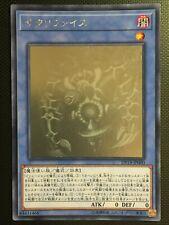 YUGIOH!! Aufgegeben / Relinquished DP19-JP000! Ghost Rare! Near Mint!