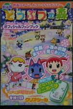 JAPAN Animal Crossing: The Movie Offcial Fan Book (Not With Seal,Mini Pouch)