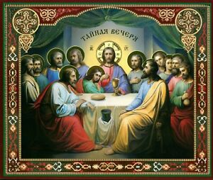Jesus Christ Lord's Supper The Last Supper Icon Тайная Вечеря