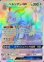 Persian GX 113/095 HR SM10 Pokemon Card Japanese  NM