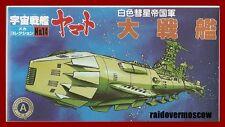 Bandai Star Blazers Comet Empire Battleship Model Kit #14