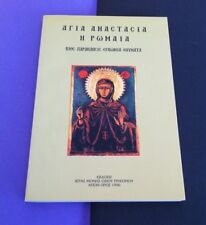 A  Greek Orthodox  Book in Greek, St.Anactacia Veneration Athens 1996